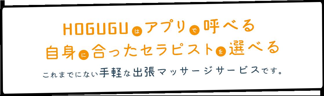 HOGUGUはアプリで呼べる自身に合ったセラピストを選べるこれまでにない手軽な出張マッサージサービスです。