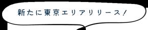新たに東京エリアリリース!