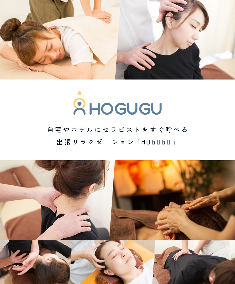 自宅やホテルにセラピストをすぐ呼べる出張リラクゼーション「HOGUGU」